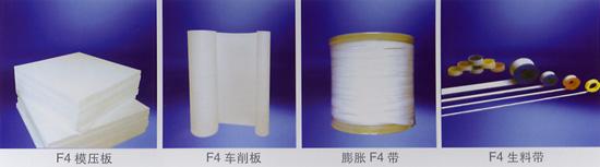 聚四氟乙烯模压板、车削板、膜、生料带